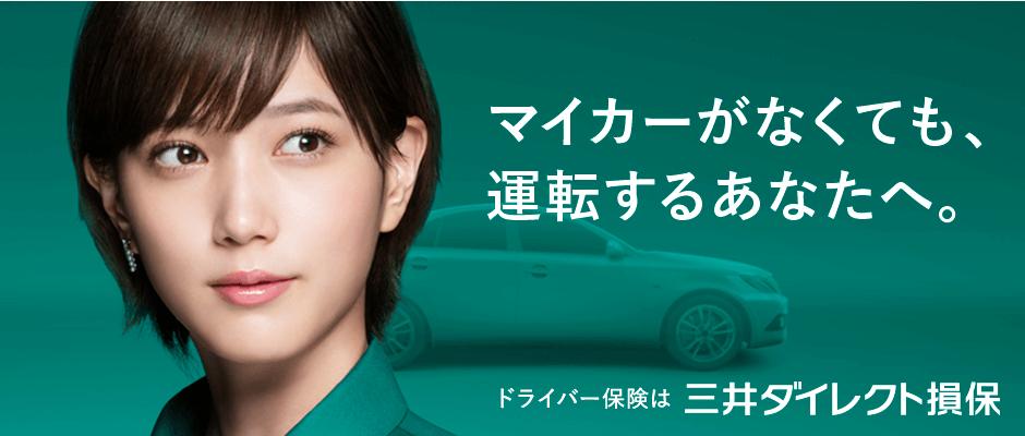 三井ダイレクト損保「ドライバー保険」