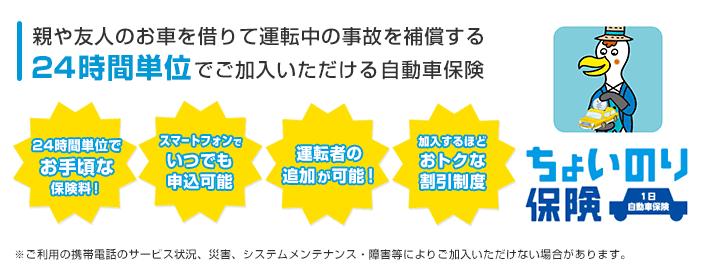 東京海上日動公式サイト