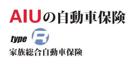AIUの自動車保険 type R