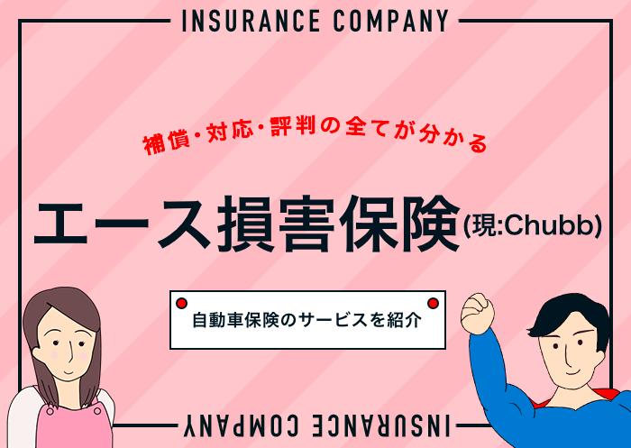 エース損害保険(現:Chubb)
