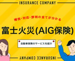 富士火災(AIG保険)