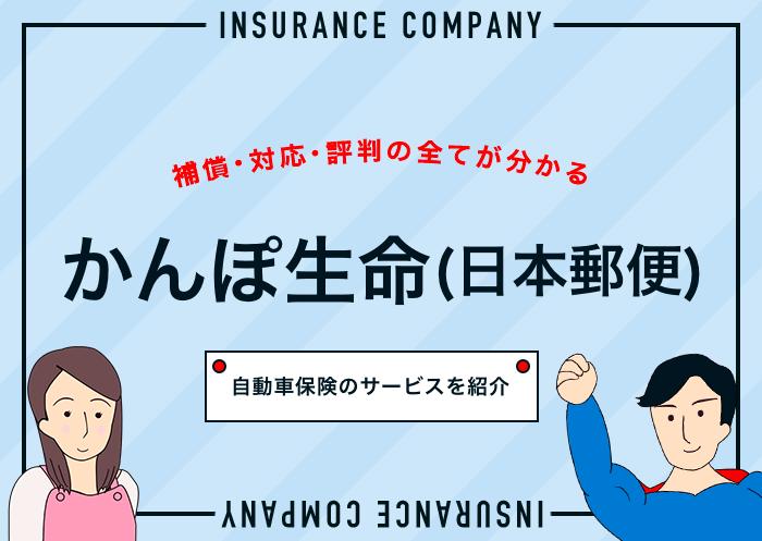 かんぽ生命(日本郵便)