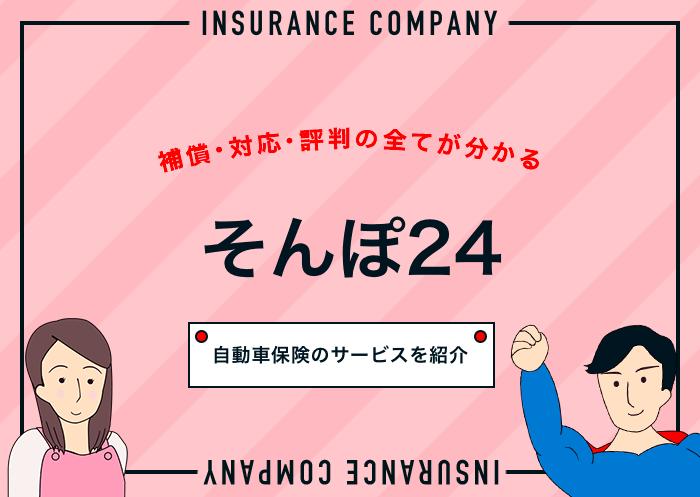 そんぽ24