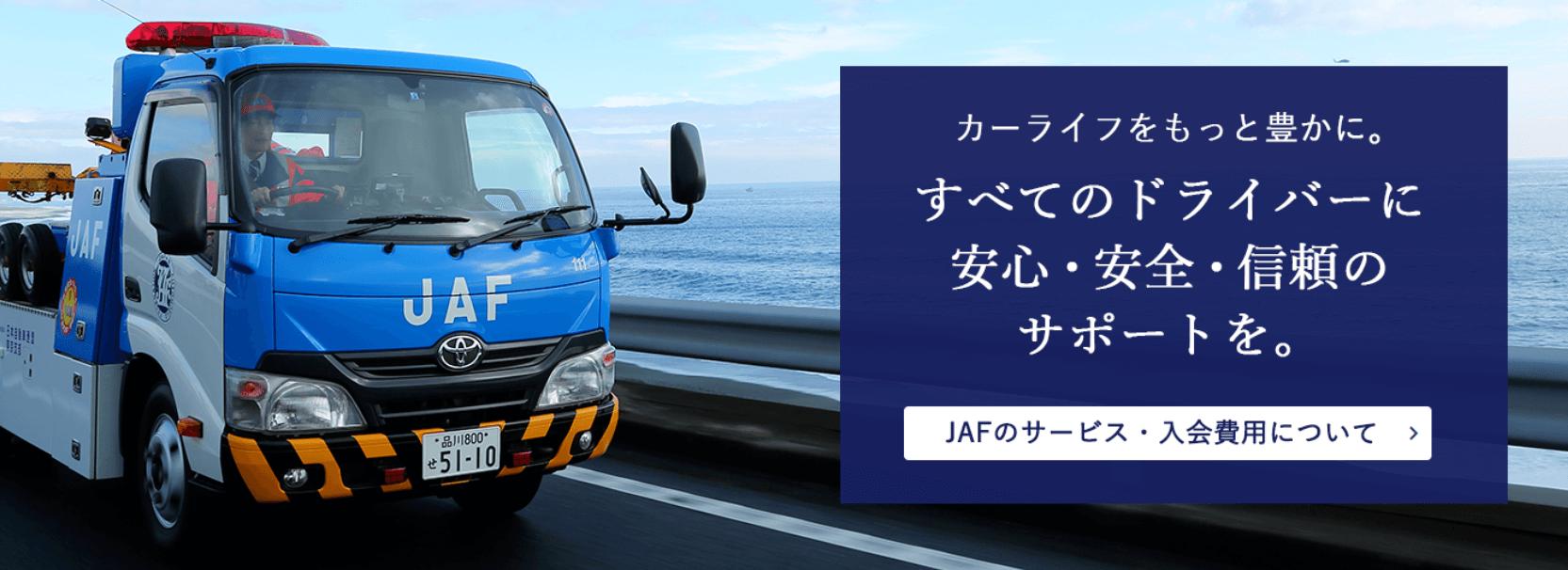 (画像出典:JAF公式サイト)