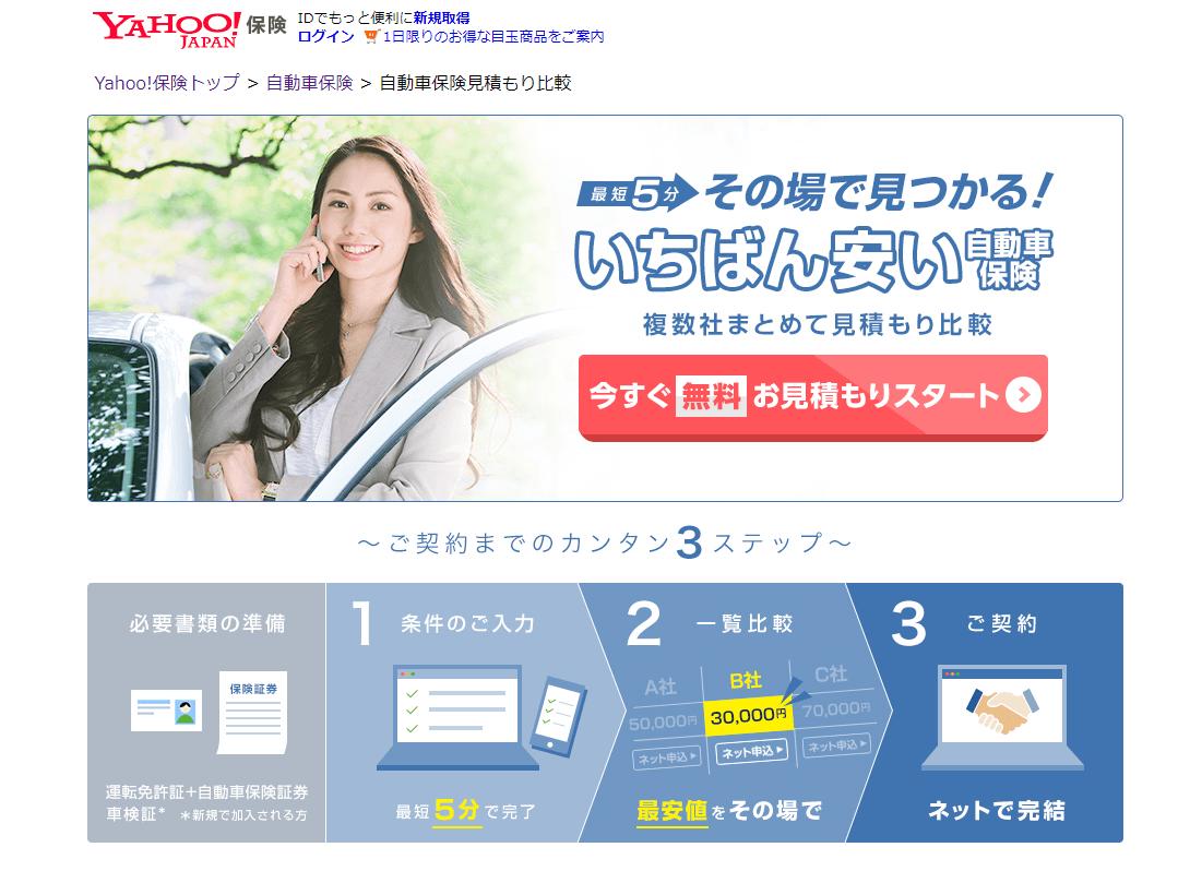 (画像出典:「yahoo自動車保険」)