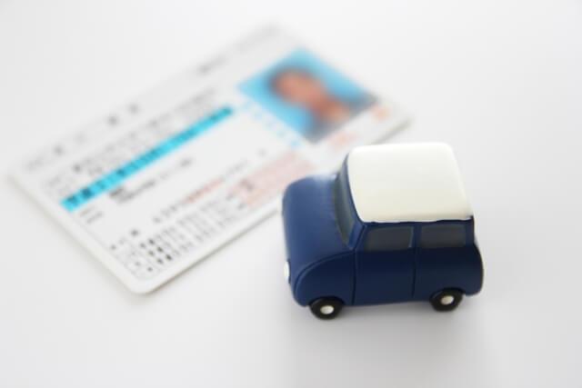 免許と車のおもちゃ